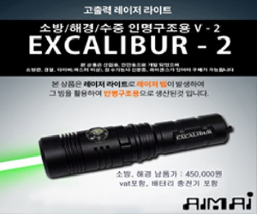 EXCALIVUR2